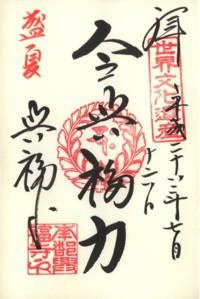 興福寺(今興福力)