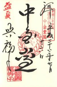 興福寺(中金堂)