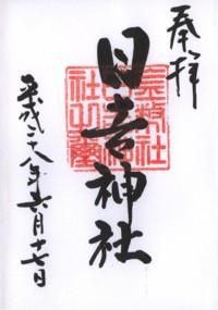 神戸日吉神社