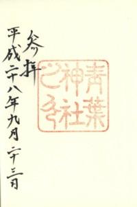 仙台青葉神社1