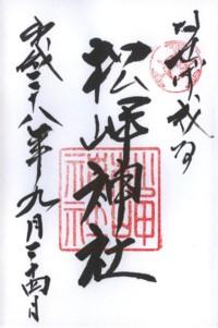 米沢城松岬神社1