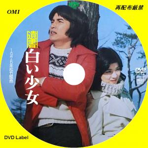 遺書 白い少女 (1976) - 誰も作...