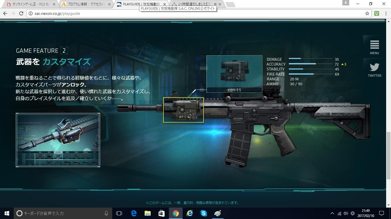 攻殻機動隊SAC ONLINE3
