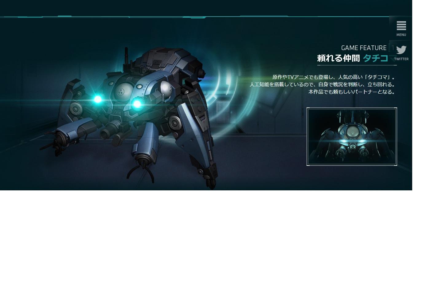 攻殻機動隊SAC ONLINE2