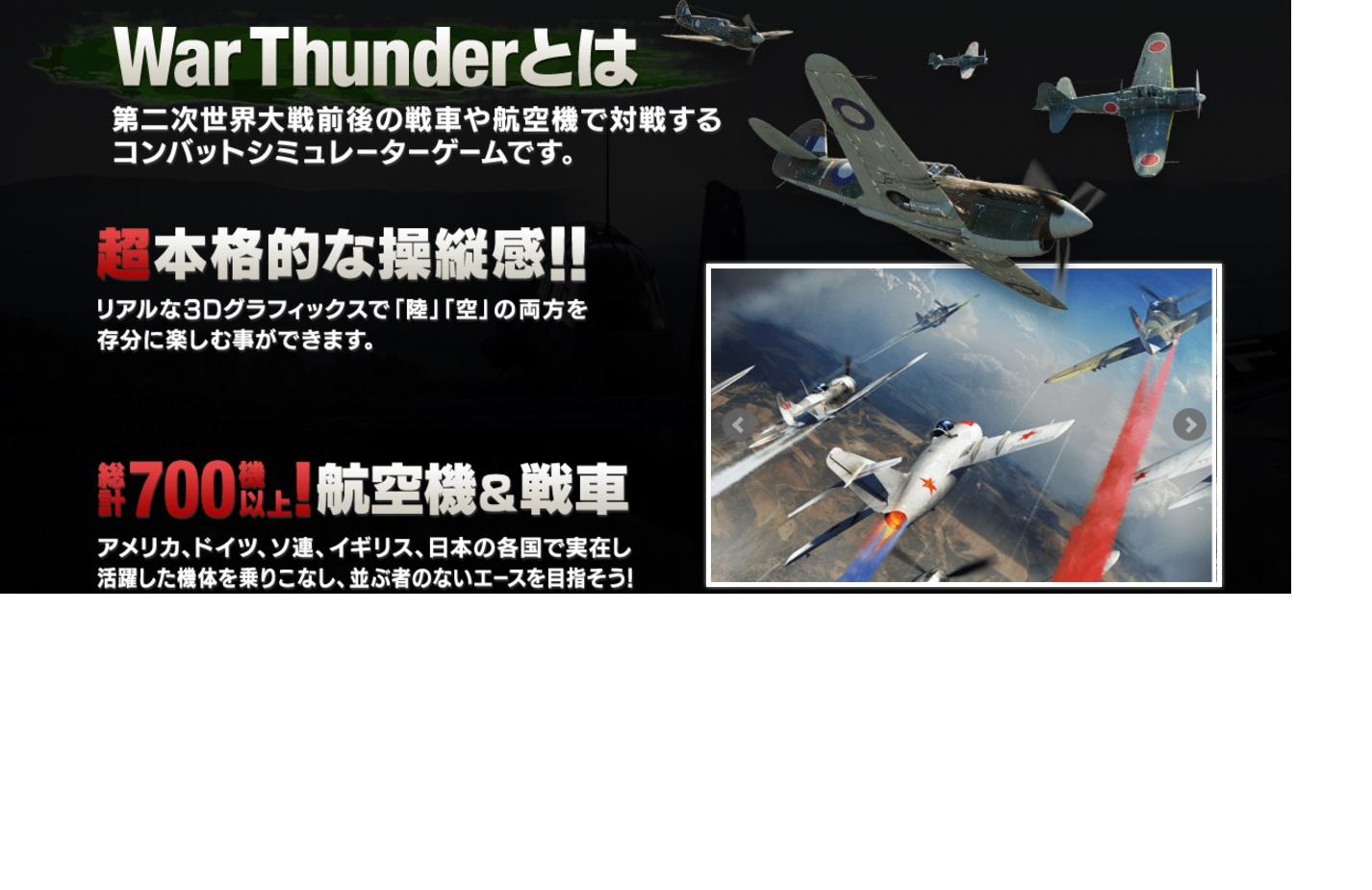war thunder2