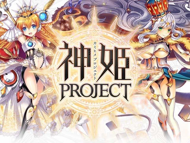 神姫プロジェクト1