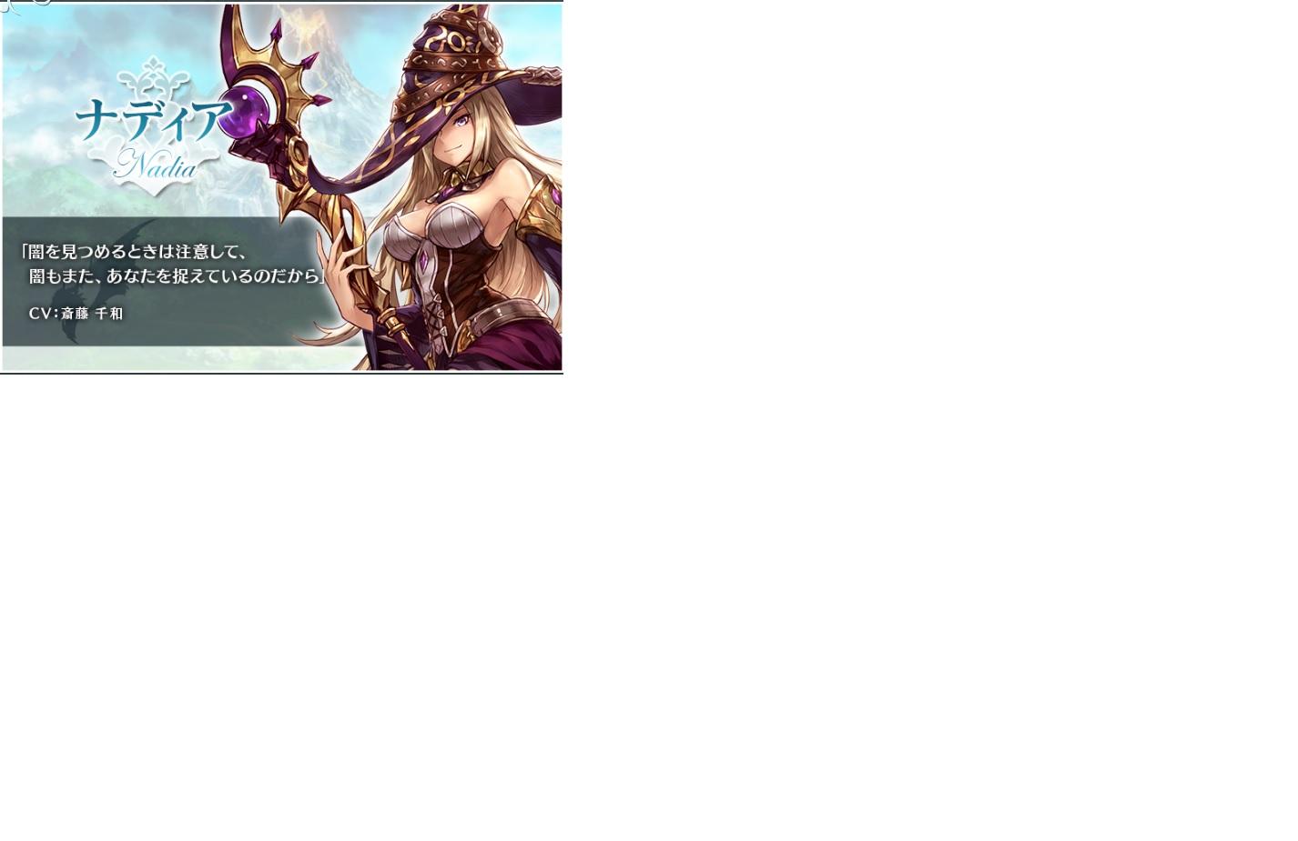 少女とドラゴン 幻獣契約クリプトラクト4