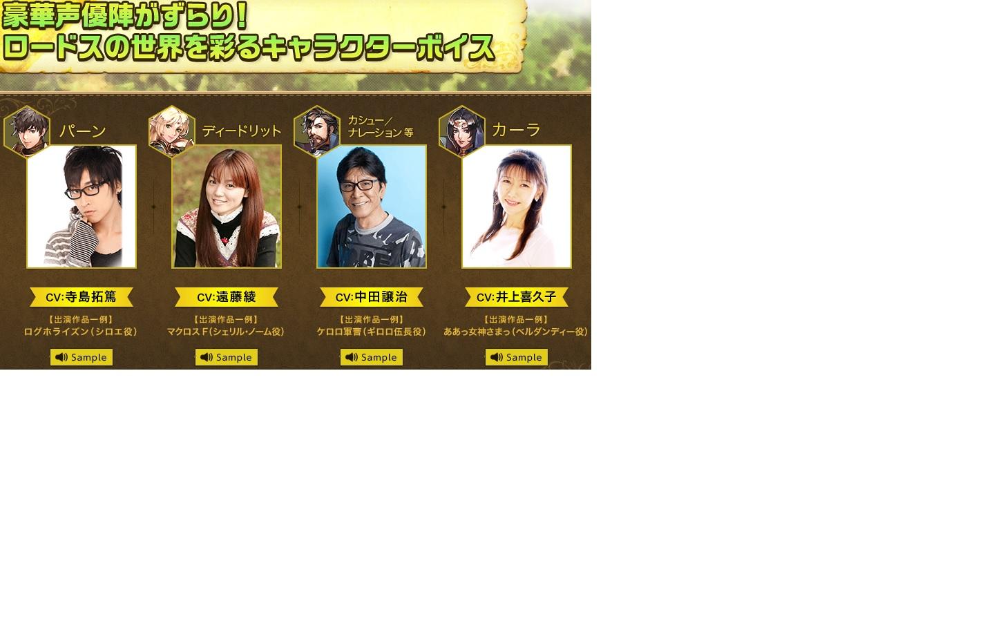 ロードス島戦記オンライン4