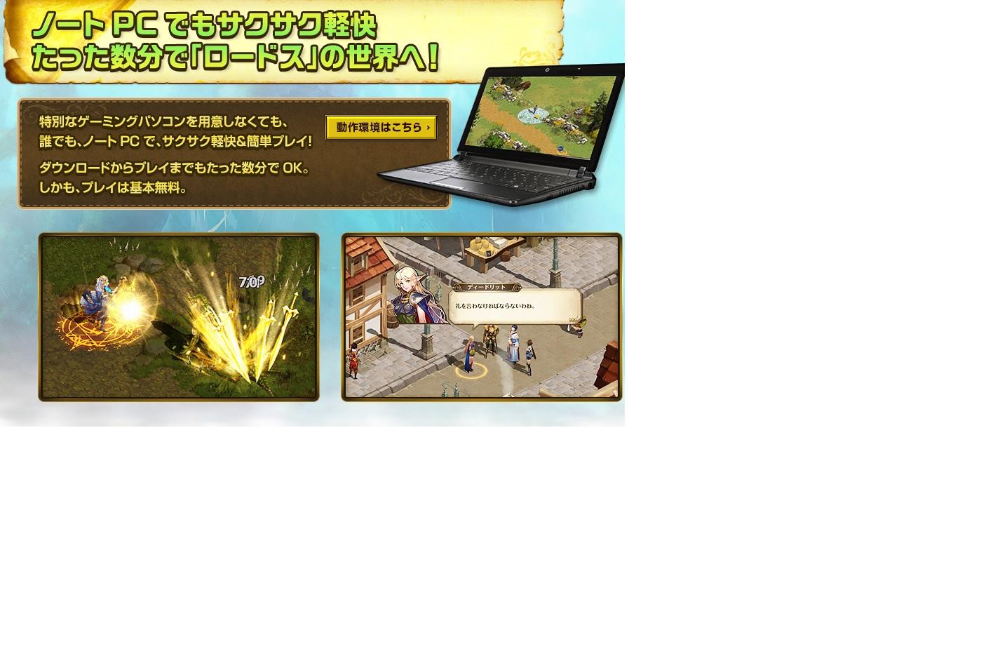 ロードス島戦記オンライン3