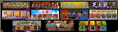 麻雀オンライン8