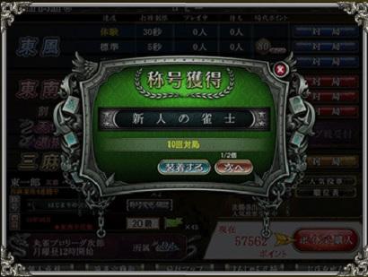 麻雀オンライン6