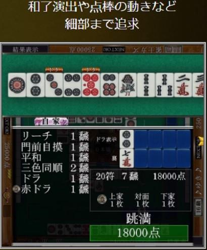 麻雀オンライン4
