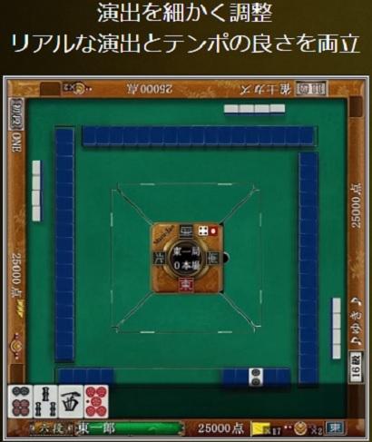 麻雀オンライン3