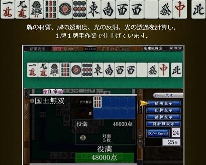 麻雀オンライン2