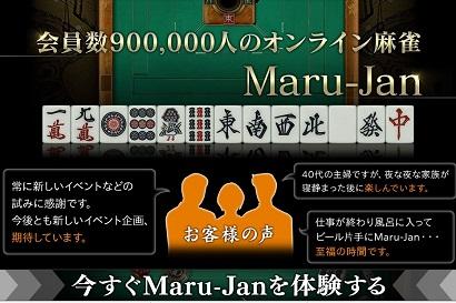 麻雀オンライン1