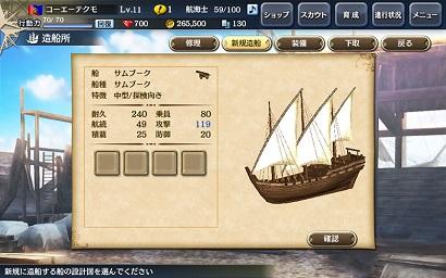 大航海時代V23