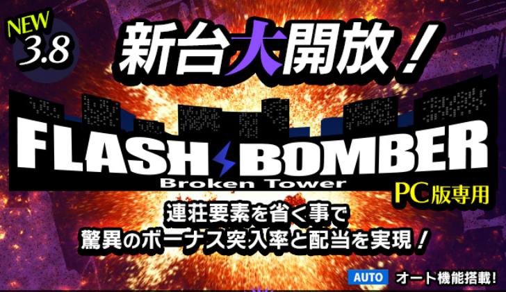 FLASH BOMBER 画像