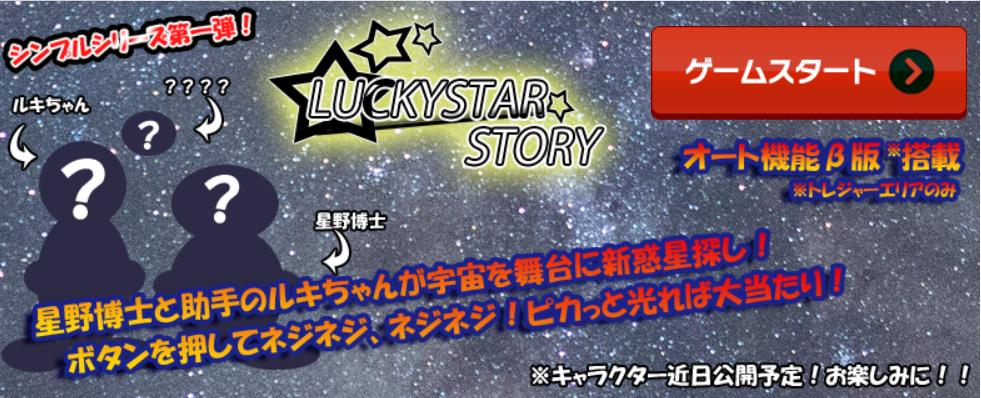 Lucky Star Story トップ画像