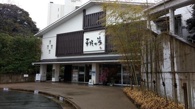 舘山寺温泉04
