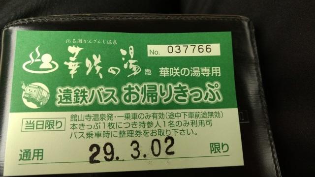 舘山寺温泉12