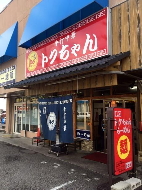 20170401トクちゃん (1)