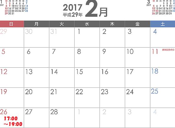 ガンバ大阪試合日程-min