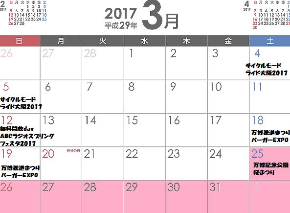 万博公園イベント-min (1)