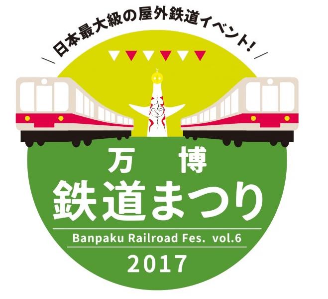 鉄道まつり-min