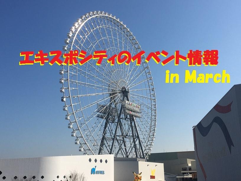 イベント情報3月-min