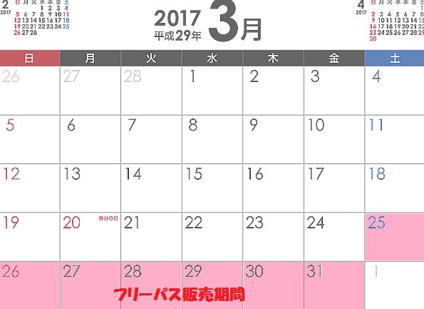 2017年3月-min