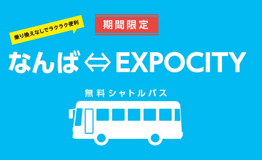 無料シャトルバス-min (1)