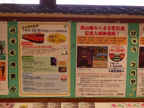 烏山線キハ40-1000の引退イベント関連のポスターです。