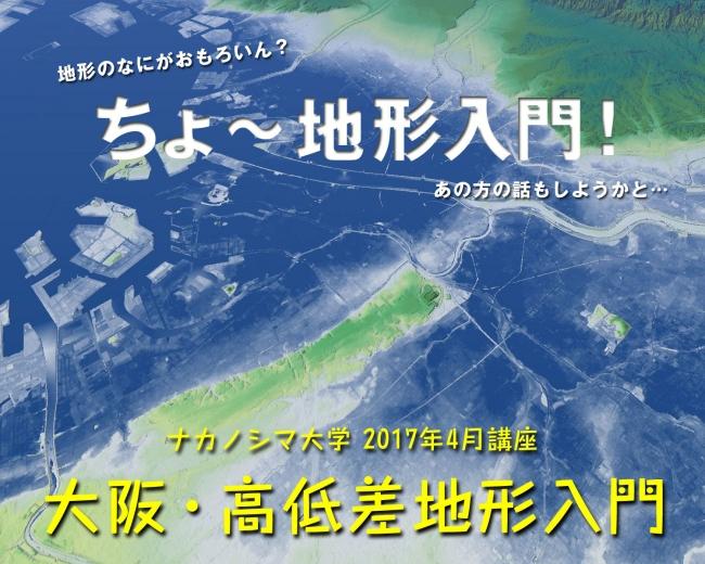 nakanoshima_01.jpg