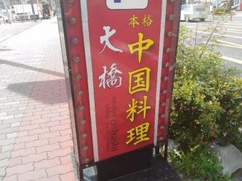 DetoChinaOhashi_001_org.jpg