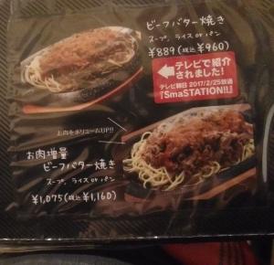 FugetsuTenjin_001_org.jpg