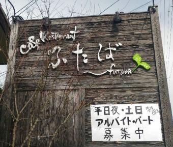 FutabaKawachinagano_011_org.jpg