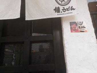 HakataSamurai_001_org.jpg