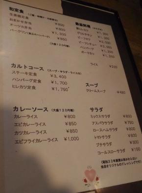 KanazawaOtsuka_002_org.jpg
