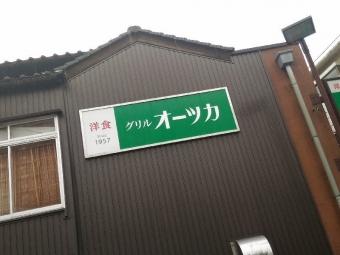 KanazawaOtsuka_010_org.jpg