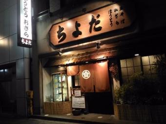 KofuChiyoda_004_org.jpg