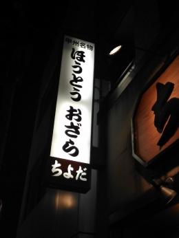KofuChiyoda_005_org.jpg