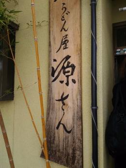 KofuGensan_000_org.jpg