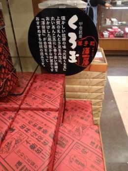 KofuSawada_000_org.jpg