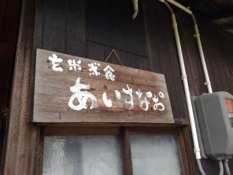 NaoshimaAisunao_001_org.jpg