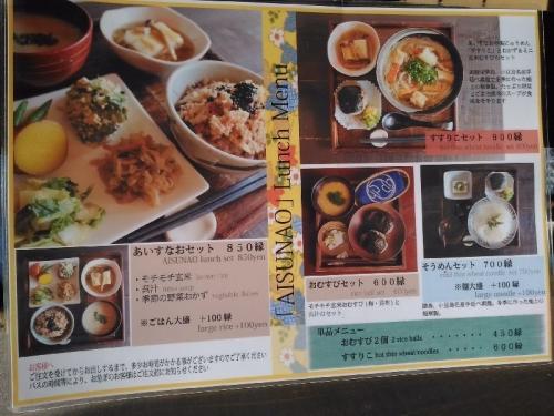 NaoshimaAisunao_002_org.jpg