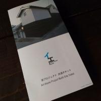 NaoshimaHouseProject_005_org.jpg