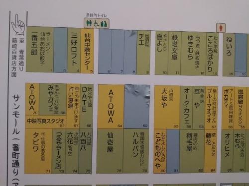 Sendai1bangoro_001_org.jpg