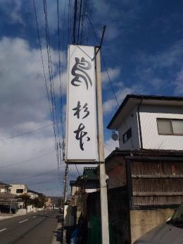 SendaiSugimoto_000_org.jpg