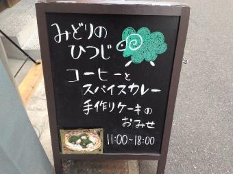 SumiyoshiMidorinohitsuji_001_org.jpg