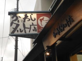 TakamatsuKaniwashi_001_org.jpg